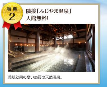 「富士急ハイランド」開園時間30分前に優先入園!