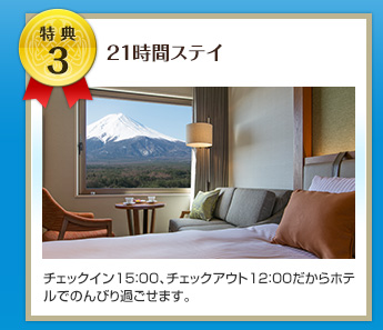 隣接「ふじやま温泉」入館無料!