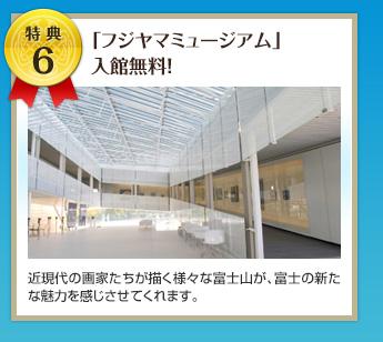 「フジヤマミュージアム」入館無料!